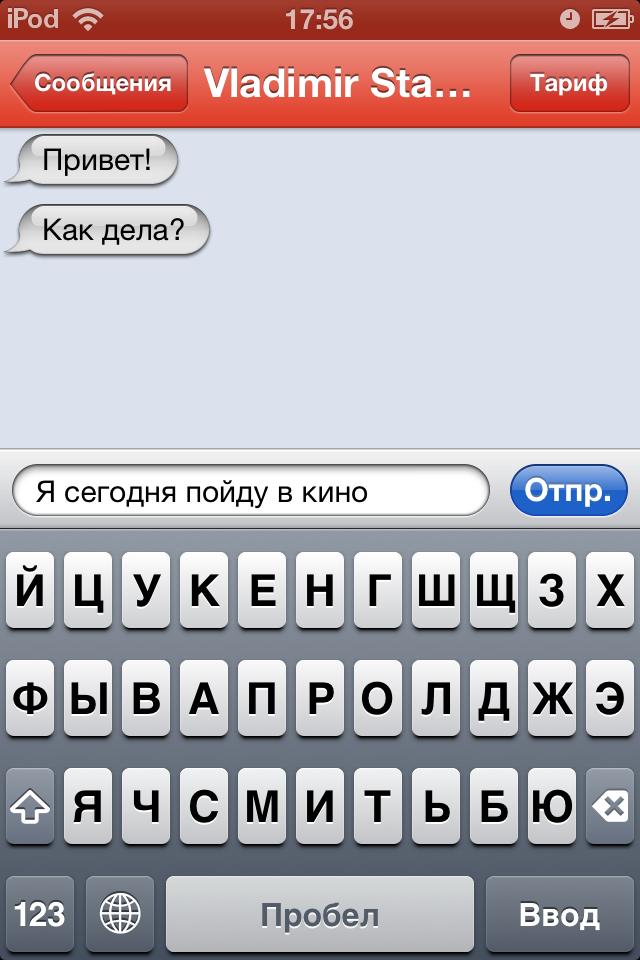 sending pdf via text message